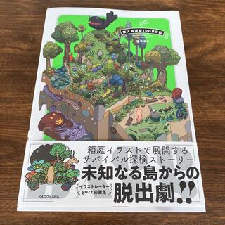 こまこ様専用 無人島漂着100日日記(アート/エンタメ)