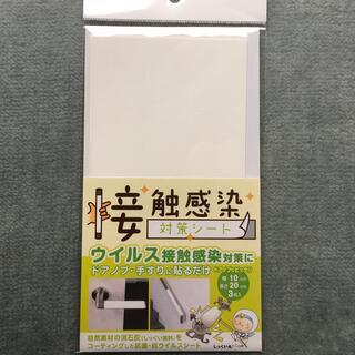 接触感染対策シート 関西ペイント 3枚入(日用品/生活雑貨)