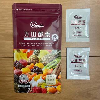 マルベリー(Mulberry)の萬田酵素MALBELLY (その他)