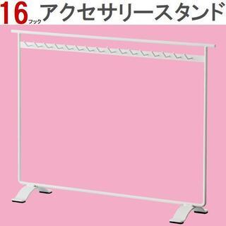 新品■16ネックレススタンド白色■ペンダントアクセサリー小物ディスプレイ展示収納(店舗用品)