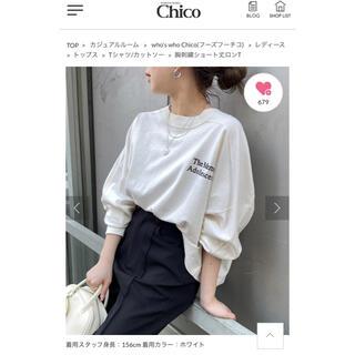 フーズフーチコ(who's who Chico)のwho's who chicoフーズフーチコ ロンT ショート丈 ホワイト(Tシャツ(長袖/七分))