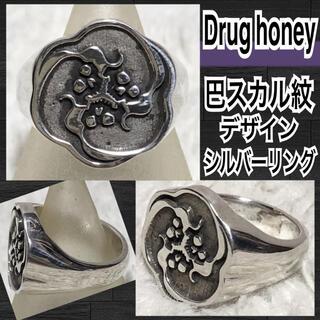【新品/Drug honey】スカル巴紋デザインシルバーリング/13号(リング(指輪))