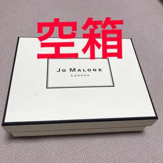ジョーマローン(Jo Malone)のJo MALONE 空箱(その他)