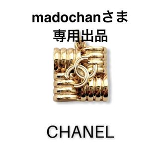 シャネル(CHANEL)のmadochanさま専用出品★CHANEL★ボタンチャーム★2点(チャーム)