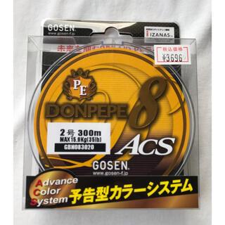 ゴーセン(GOSEN)のゴーセン     ドンペペ8 ACS  2号  300m     送料無料(釣り糸/ライン)