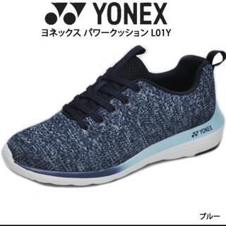 ヨネックス(YONEX)の お値下げ❗️ヨネックス パワークッション ウォーキング 女性用 軽量 ブルー(スニーカー)