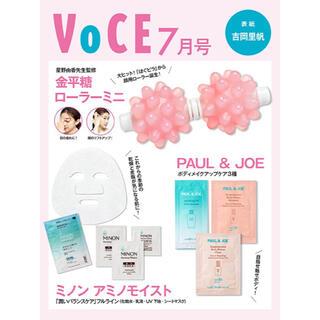 ポールアンドジョー(PAUL & JOE)のVoCE7月号付録 ポール&ジョー ミノン(美容)