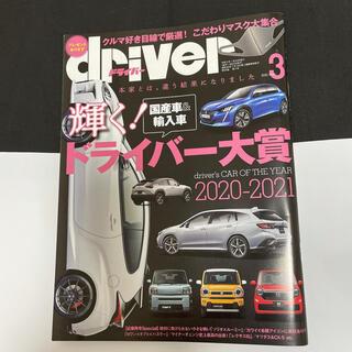 【美品】月刊driver 2021年3月号(車/バイク)