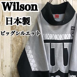 ウィルソン(wilson)の【ウィルソン】【日本製】【ビッグロゴ】【ロゴ刺繍】【ゆるダボ】【スウェット】(スウェット)