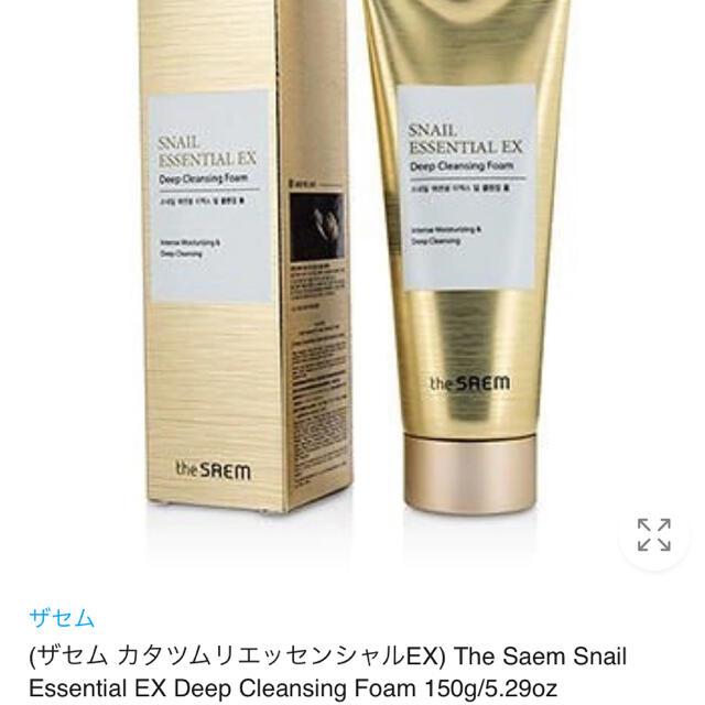 the saem(ザセム)の洗顔フォーム MIKU様専用 コスメ/美容のスキンケア/基礎化粧品(洗顔料)の商品写真