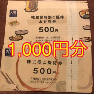 2枚 1000円分 大戸屋 株主優待券(レストラン/食事券)
