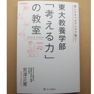 東大教養学部「考える力」の教室 固いアタマがアイデア脳に!(ビジネス/経済)
