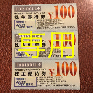 ダコウ様専用 追加分 300円分 トリドール 株主優待券(レストラン/食事券)