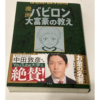 漫画バビロン大富豪の教え The Richest Man In Babyro(ビジネス/経済)