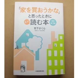 「家を買おうかな」と思ったときにまず読む本 改訂第3版(ビジネス/経済)