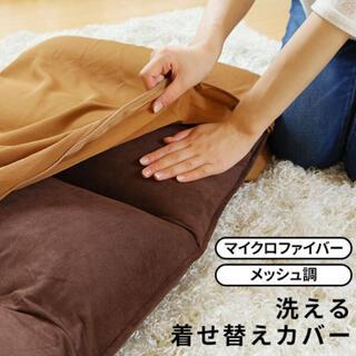 座椅子カバー POLA 洗えるカバー(ソファカバー)