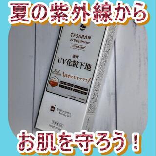 テサランUVデイリープロテクト(化粧下地)