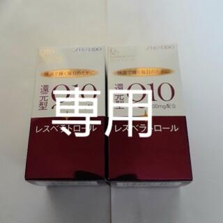 シセイドウ(SHISEIDO (資生堂))の専用 資生堂 Q10 プラチナリッチ レスベラトロール(その他)