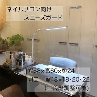 【ネイルサロン向き】飛沫感染防止パネル スニーズガード アクリルパーテーション(店舗用品)