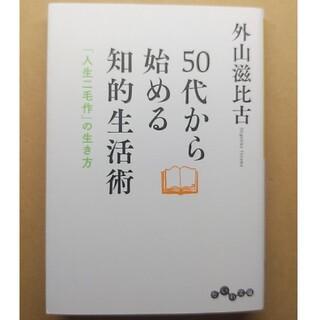 50代から始める知的生活術 「人生二毛作」の生き方(文学/小説)