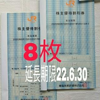 JR東海 株主優待割引券 延長期限2022/6/30まで 8枚セット 東海旅客(その他)