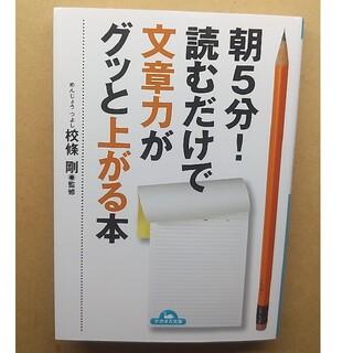 朝5分!読むだけで文章力がグッと上がる本(文学/小説)