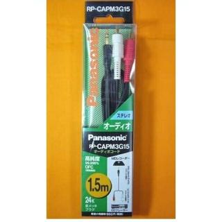 パナソニック(Panasonic)のパナソニック 1.5m ステレオオーディオ コード(その他)