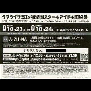 ラブライブ 虹ヶ咲学園 A・ZU・NA ユニットライブ 先行抽選申込券(声優/アニメ)