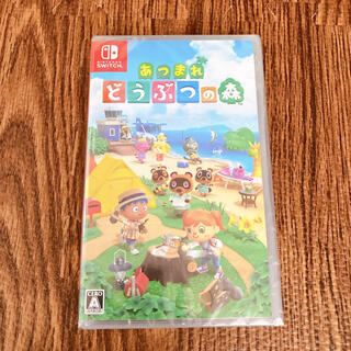 ニンテンドースイッチ(Nintendo Switch)の【新品未開封】 あつまれ どうぶつの森 Switch(家庭用ゲームソフト)