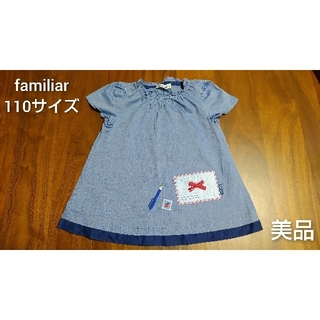 familiar - 【美品】familiar 110サイズ チュニック ライトブルー 水色
