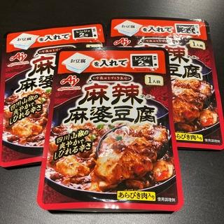 アジノモト(味の素)の今夜はてづくり気分 麻辣麻婆豆腐 レンチン ランチ テレワーク 在宅(レトルト食品)