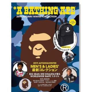 アベイシングエイプ(A BATHING APE)のA BATHING APE ムック本付録 リュック バックパック(バッグパック/リュック)