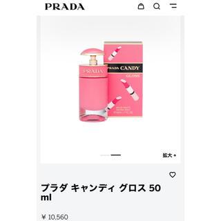 プラダ(PRADA)の新品未開封♡PRADA♡プラダ♡香水♡50ml♡キャンディグロス♡香水(その他)