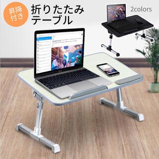 【ブラック】折り畳み 高さ調整可能 昇降 角度調整可能 ローテーブル(ローテーブル)