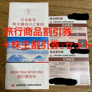 ジャル(ニホンコウクウ)(JAL(日本航空))の日本航空 割引券 JALの株主優待カード 2枚セット(航空券)