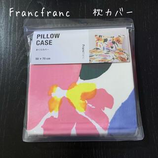 フランフラン(Francfranc)の新品☆Francfranc☆フランフラン☆枕カバー☆花柄(シーツ/カバー)