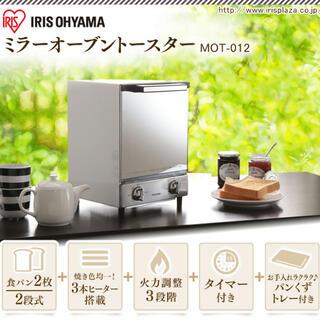 アイリスオーヤマ - アイリスオーヤマ ミラーオーブントースター MOT-012 【新品未使用】