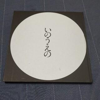 井上雄彦画集(イラスト集/原画集)