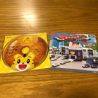 トミカ スペシャルDVD 2021&しまじろうドーナツだいすき!DVD(キッズ/ファミリー)