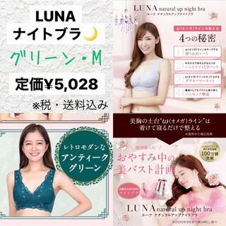 シンデレラ - 【LUNA】ナイトブラ グリーン・Mサイズ【新品】【送料込み】