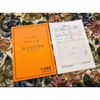 【新品】2020年 TAC 公認会計士 管理会計論 論文直前講義+答練 全セット(資格/検定)