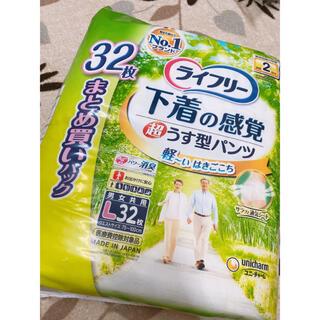 【未開封】ライフリー 超薄型パンツ(日用品/生活雑貨)