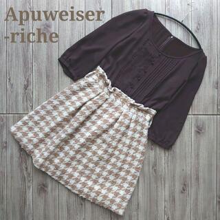 Apuweiser-riche切替ツイードフリルワンピース茶ブラウン1プリーツ春(ひざ丈ワンピース)