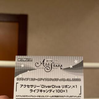 スクスタ DiverDiva シリアルコード(声優/アニメ)