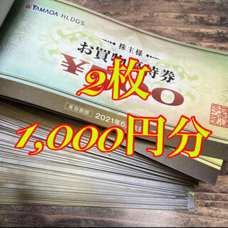 1000円分 ヤマダ電機 株主優待券 お買い物優待券(ショッピング)