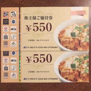 2枚 1100円分 アークランド 株主優待券(レストラン/食事券)