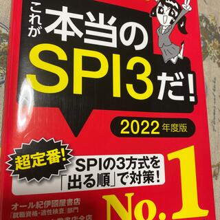 コウダンシャ(講談社)のこれが本当のSPI3だ(ビジネス/経済)