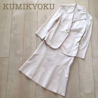 クミキョク(kumikyoku(組曲))のKUMIKYOKUセットアップ上下スカートスーツ アイボリー2,1入学入園卒業(スーツ)