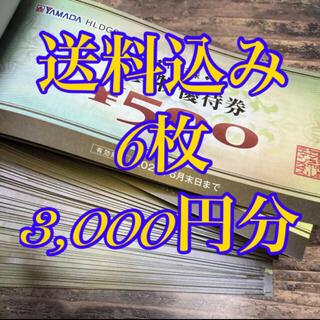 3000円分 ヤマダ電機 株主優待券 お買い物優待券(ショッピング)