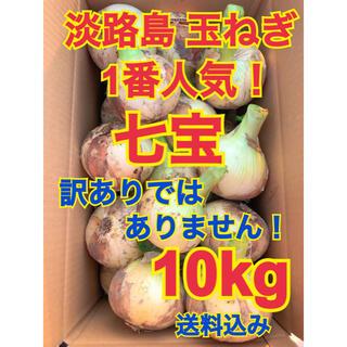 淡路島 玉ねぎ 玉葱 七宝 10kg 送料込み 農家直送 南あわじ(野菜)
